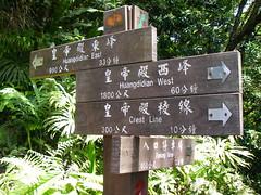 皇帝殿東峰990公尺