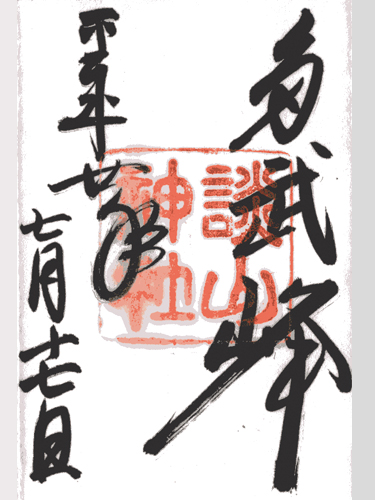 談山神社-ご朱印