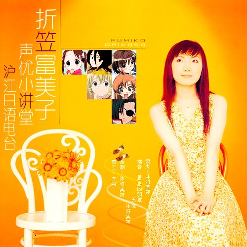 折笠富美子の画像 p1_25
