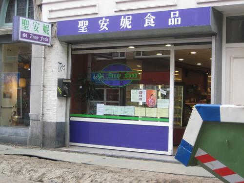 Keukenspullen Den Haag : St. Anny Food, Den Haag [?????] Tokowijzer