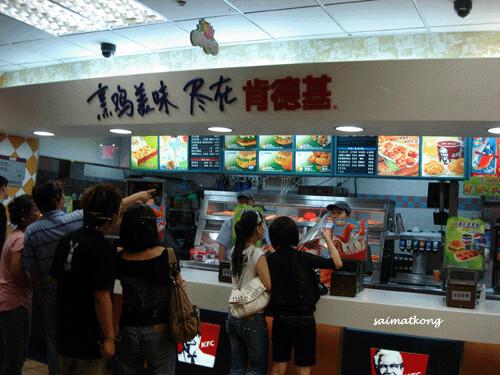 KFC @ ShenZhen, China