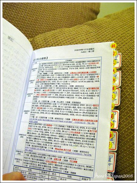 081030_10_日本金剛經