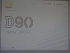 D90 seminar