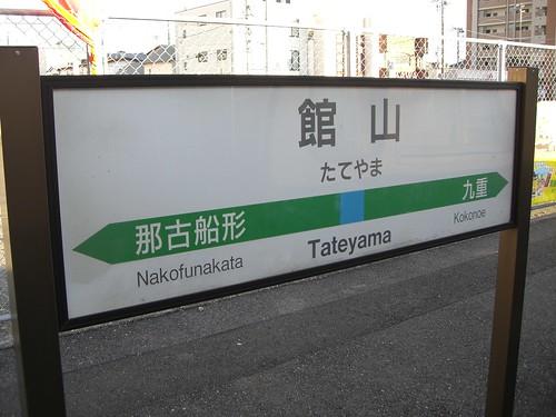館山駅/Tateyama station