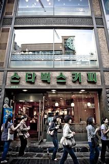 Starbucks Korea.