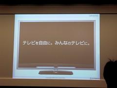 近未来テレビ会議@SONY 10