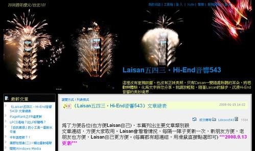 Laisan五四三‧Hi-End音響543