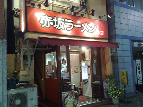 赤坂拉麵本店 (by tenz1225)
