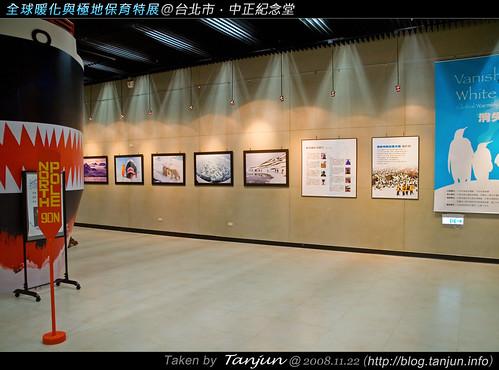 全球暖化與極地保育特展@台北市.中正紀念堂