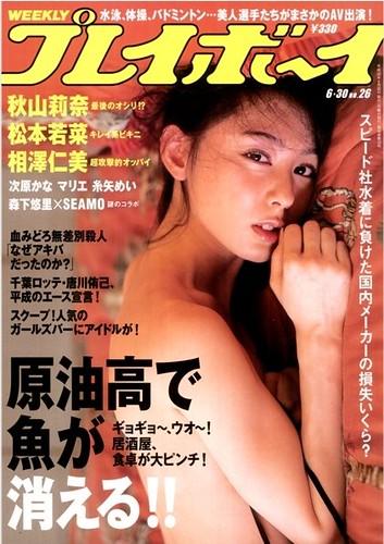 秋山莉奈の画像29082