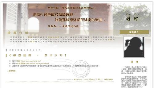 楊柳公館 - 樂多日誌_1215574163802