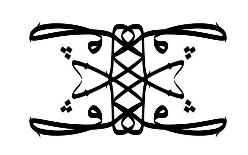 Arabic Tattoo's photostream (131) · 'gap' variation #30 in Naskh script