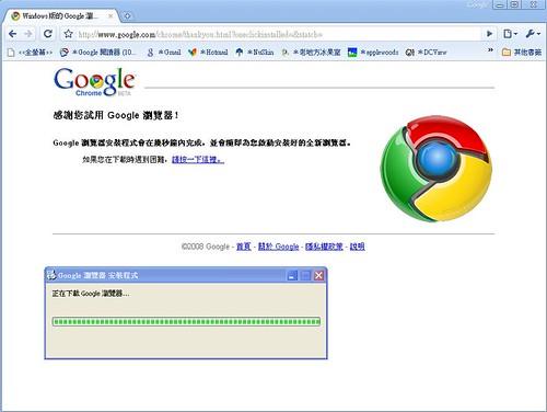 Google 瀏覽器Chrome-2.jpg