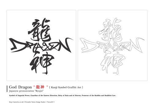 God Dragon Tattoos [ Kanji Symbol & Graffiti Letters ]
