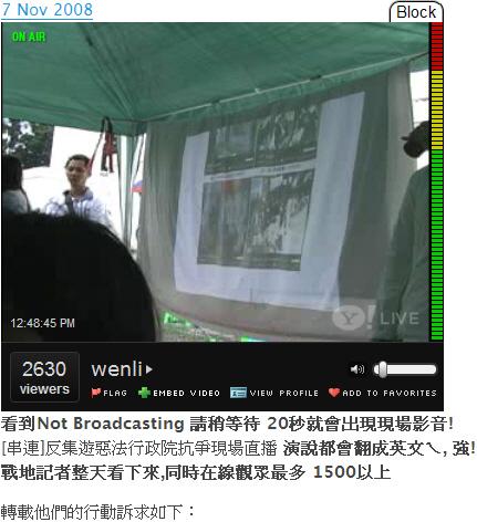 野草莓學生運動抗議現場