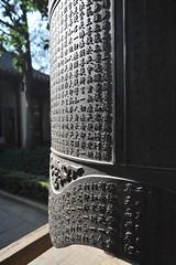 蘇州2008 - 寒山寺(14)