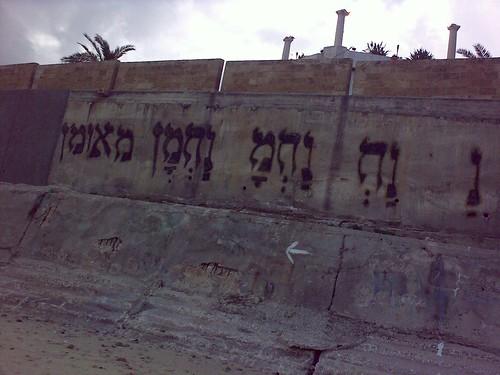 na, nach, nachama, nachaman, meuman .. jaffa sea wall