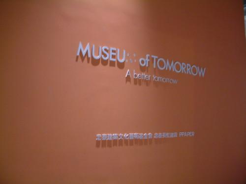 明日博物館