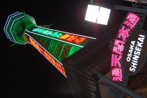 Osaka Tsutenakaku