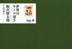 世界のキノコ切手 - 表紙