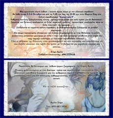Προσκληση στην πλωτή εκθεση ξυλογλυπτική στο Αιγαιώτισσα