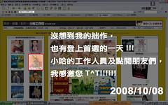 20081008-登上首頁賀圖