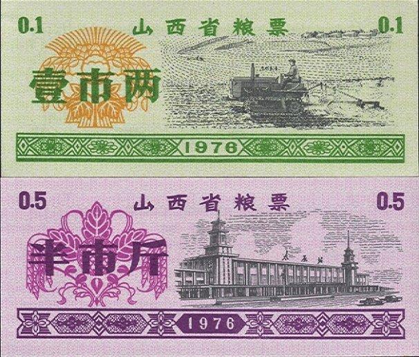 1976 China Shanxi Province Rice Coupon 50g + 250g