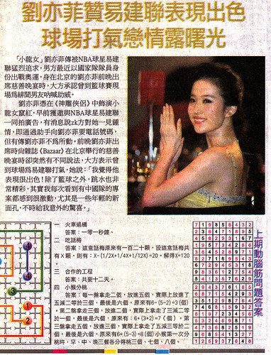scanned by The real fan of Liu Yi Fei
