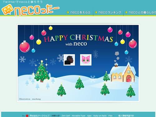 necoったーのクリスマスカード