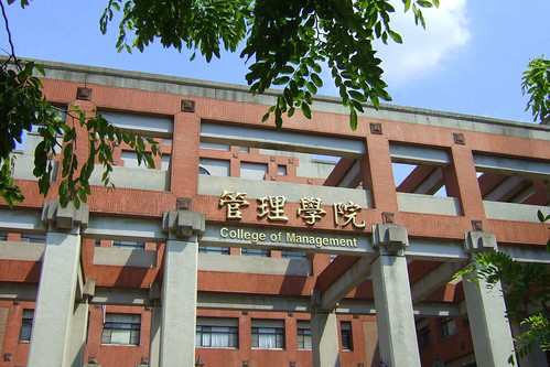 中正大學管理學院