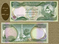 2003-60         (Salwan ALabdaly  ) Tags: war king sommer iraq central bank saddam nuri has currency iraqi faisal babel   dinars   ghazi     husseins rafidain   alsaid         salwan  alabdaly