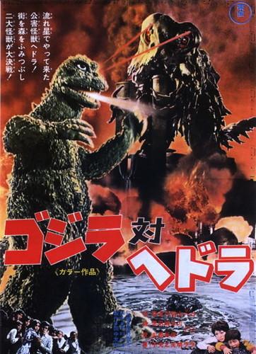 434px-Godzilla_vs_Hedorah_1971