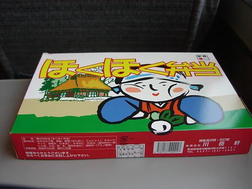 ほくほく弁当/Hokuhoku Bento