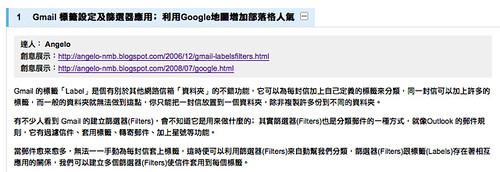 Google達人活動