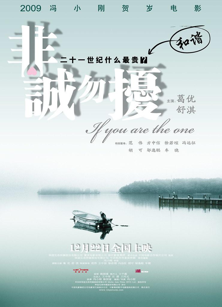 [非诚勿扰DVD国语中字无水印][葛优09最新贺岁喜剧](2)