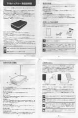 TV&Battery01