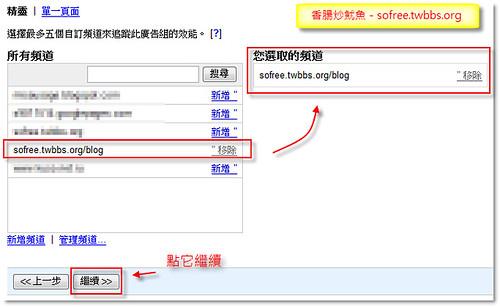 利用頻道來管理Google AdSense收入來源-7