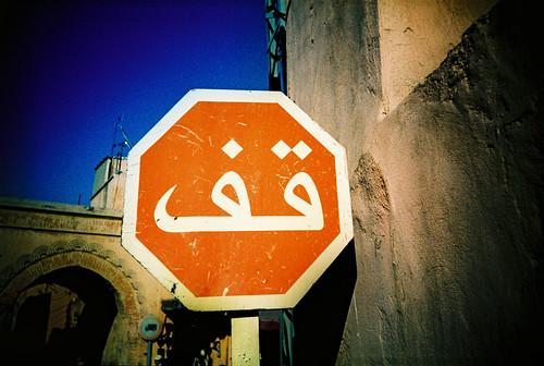 stop? no entry?
