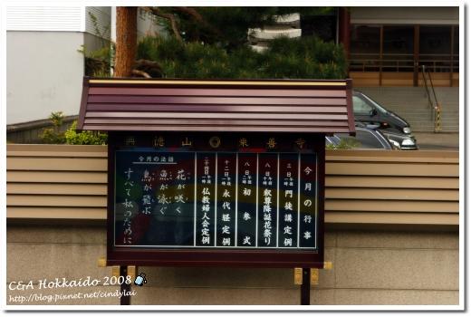 Hokkaido_0837