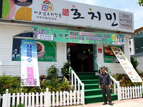 HoChiMinh Restaurant
