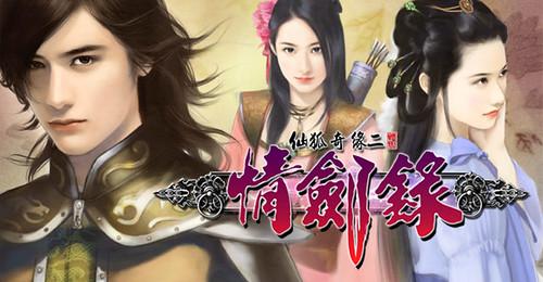 仙狐奇緣2情劍錄 開箱文介紹&遊戲體驗