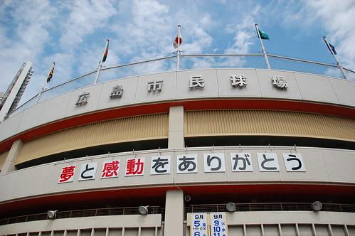 廣島市民球場正面