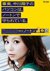 中川翔子×ノートン