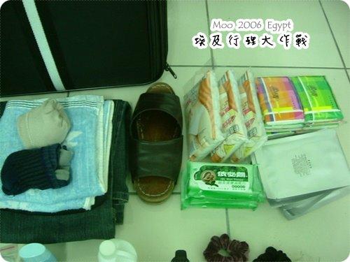 行李整理-6