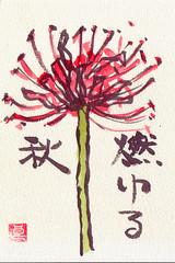 [Etegami]Spider-Lily (by yokuraki)