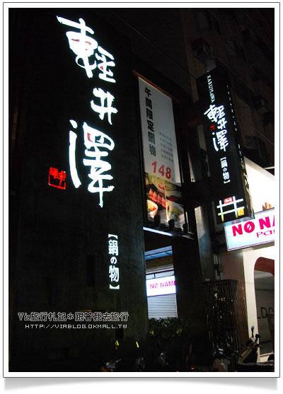 【台中火鍋店】台中輕井澤火鍋/輕井澤鍋物美食介紹