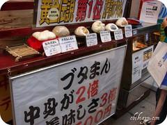 豚まんの江戸清4