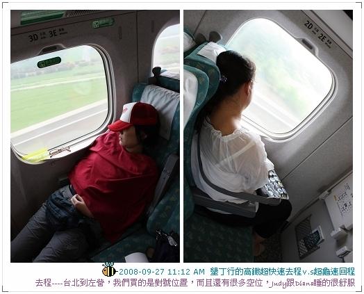080927瘋狂颱風高鐵租車墾丁行第一天 (20)