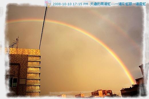 081010雙十節的彩虹跟霓虹 (6)
