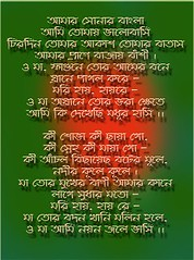 'Amar Shonar Bangla' The National Anthem of Tthe People's Republic of Bangladesh (South Asian Foreign Relations) Tags: republic national bangladesh anthem the peoples of